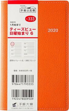 TAKAHASHI 高橋手帳 2020年1月始まり 手帳 A6 333 T'beau6 ティーズビュー 日曜始まり6 高橋書店 小物 大人かわいい おしゃれ 可愛い スヌーピー ディズニー キャラクター スケジュール帳 手帳のタイムキーパー