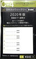 SD株式会社システムダイアリーシステム手帳C4日付入りウイークリー普通紙'12
