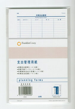 FRANKLINCOVEY フランクリンコヴィー システム手帳リフィル フランクリン専用\コンパクト バイブル (6穴) 支出管理用紙(財務ページ) スケジュール帳 手帳のタイムキーパー