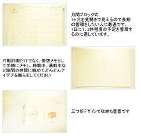 Sun-Starサンスター文具10年2月開始(4月始まり対応)とじ手帳年度版手帳薄型Lムーミン