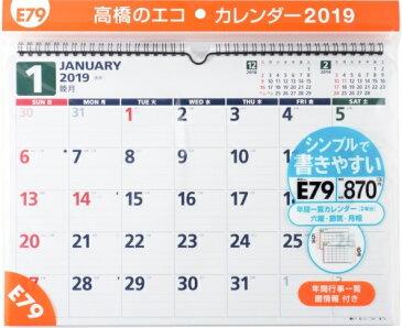 TAKAHASHI 高橋手帳 2019年1月始まり 手帳 B4 カレンダー E79 壁掛 B4 高橋書店 手帳2019 可愛い 大人かわいい エルコミューン ディズニー スヌーピー イラスト スケジュール帳 手帳のタイムキーパー