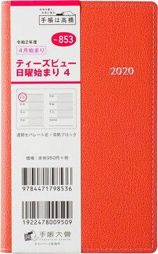 TAKAHASHI 高橋手帳 2020年4月始まり 手帳 A6 853 T'beau日曜始まり4 小物 大人かわいい おしゃれ 可愛い キャラクター スケジュール帳 手帳のタイムキーパー