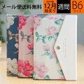 【20代】女性が持ちたいかわいい手帳!!思わず自慢したくなる素敵なものは?【予算2千円】