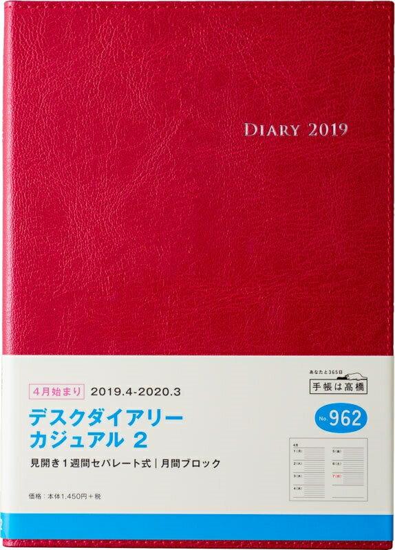 日 ほぼ 3年卓上日誌 TAKAHASHI 高橋書店 小物 リフィル A5 950 システム 2019年4月始まり ビジネス スケジュール帳 手帳 高橋手帳 手帳のタイムキーパー