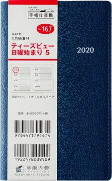 TAKAHASHI 高橋手帳 2020年1月始まり 手帳 A6 167 T'beau5 ティーズビュー日曜始まり5 高橋書店 小物 大人かわいい おしゃれ 可愛い スヌーピー ディズニー キャラクター スケジュール帳 手帳のタイムキーパー