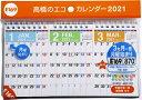 TAKAHASHI 高橋手帳 2021年1月始まり カレンダー B6 エコカレンダー卓上 (3ヵ月一覧・月曜始まり) B7変型サイズ×3面 E169 大人かわいい おしゃれ 可愛い キャラクター 手帳カバー スケジュール帳 手帳のタイムキーパー