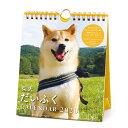 犬ちゃんカレンダー