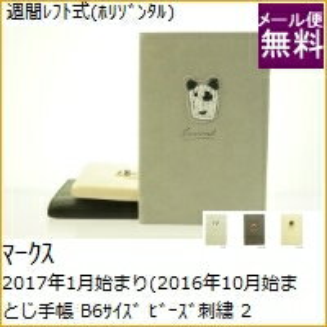 スケジュール マークス ホリゾンタル キャラクター ディズニー デザイン キーパー
