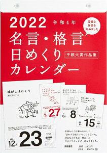 TAKAHASHI 高橋手帳 2022年1月始まり カレンダー B5 E501 名言・格言日めくりカレンダー 高橋書店 卓上 壁掛 大人かわいい おしゃれ 可愛い キャラクター 手帳カバー 日記帳 サイズ スケジュール帳 手帳のタイムキーパー