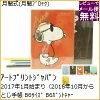 APJアートプリントジャパン11年10月始まり(2012年1月始まり対応)とじ手帳A6サイズA6マンスリーオリジナルスタイルアニマルファー【手帳のタイムキーパー】