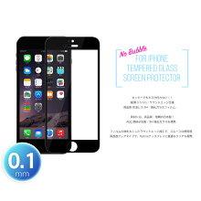 iPhone6s強化ガラスフィルムフルカバー全面保護気泡レスAGC旭硝子アイフォン6指紋防止・飛散防止(0.1mm/9H2.5Dラウンドエッジ)