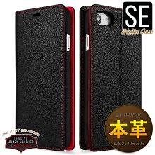 iPhoneSE2020第2世代ケース手帳型レザー本革カバースタンド機能カードホルダーQi充電黒x赤ブラック