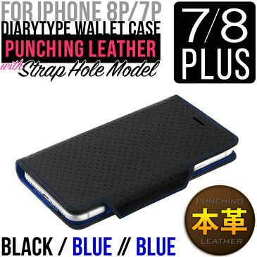 iPhone8 Plus ケース 手帳型 本革 レザー マグネット カードケース スタンド アイフォン8 プラス カバー 高級 パンチング レザー (黒x青) ストラップホール付