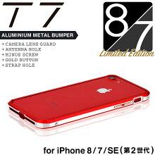 iPhone7ケースT7メタルバンパー高品質アルミ製カメラレンズガード・ストラップホール付