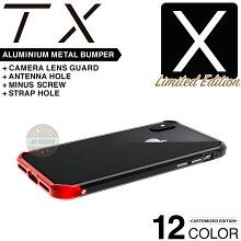 iPhoneXバンパーアルミケースSWORDTX高品質メタルバンパーiPhoneX高級アルミバンパーアイフォンX