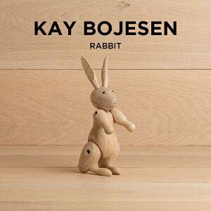 【並行輸入品】KAY BOJESEN カイボイスン デンマーク ウサギ 39203 インテリア 置物 北欧雑貨 木製 動物 兎 うさぎ ベージュ 送料無料