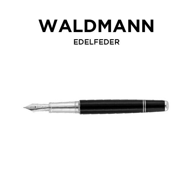 筆記具, 万年筆 WALDMANN EF 5766