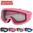 子供用・スキーゴーグル-子供用スキーゴーグル-SWANS(スワンズ)-ジュニア-キッズ-子供用-UVカット-スノーゴーグル-SWA101S-全1色