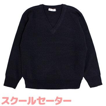 スクール セーター 子供 ジュニア キッズ 毛混 無地 Vネック セーター フォーマル 入学式 卒業式に最適 スクールセーター ネイビー 全3色