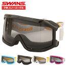 子供用・スキーゴーグル-子供用スキーゴーグル-SWANS(スワンズ)-ジュニア-キッズ-子供用-UVカット-スノーゴーグル-SWA703S-全1色