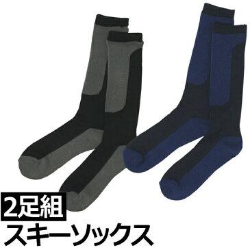 スキーソックス メンズ 靴下 2足組 SMOG PERFORMER(スモッグパフォーマー) 遠赤加工であったか 冬 スポーツソックス 2P 大人用 くつ下 全1色