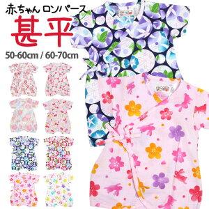 女の子 甚平 ベビー 綿100% 日本製生地 甚平ロンパース 新生児 ドレス 和柄 涼しい 赤ちゃん こども じんべい 50cm 60cm