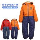男の子(子供用)・ジャンプスーツ-男の子(子供用)スキーウェア-キッズ-ジャンプスーツ-男の子-子供-雪遊び-スノーウェア-つなぎ-デニム柄-撥水加工-100cm-110cm-120cm-130cm-全2色