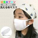 子供用・雑貨・小物-子供用洗える-布マスク-2枚入り-給食マスク-給食エプロン-ファッションマスク-洗って繰り返し使える-不織布付き-子供-マスク-全1色