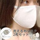 レディース・雑貨・小物-大人用洗える-布マスク-2枚入り-ファッションマスク-おしゃれ-小さめ-洗って繰り返し使える-不織布付き-レディース-子供-マスク-全1色