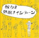 CD/ 彼らは鉄腕ナインティーン / コンテンポラリーな生活 /1STC0007 【和泉中央店】 【中古邦楽CD】