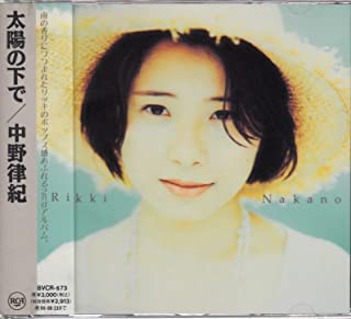 ロック・ポップス, アーティスト名・な行 CD RIKKI BVCR-573 CD