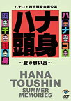 DVD / ハナコ・四千頭身合同公演 「ハナ頭身〜夏の思い出〜」 / SSBX-2652 【和泉中央店】 【中古お笑いDVD】