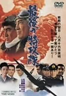 邦画, 戦争 DVD DSTD-02449 DVD