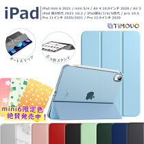 iPadPro112021/202012.92020ケースカバー7色iPadPro11インチ第2世代第3世代12.9インチ第3世代2020モデル半透明オートスリープ機能スタンド三つ折り高級PUレザーApplePencil2のペアリング&充電に対応軽量薄型傷防止シンプルスマートケース