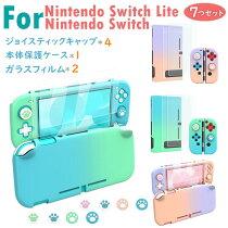 Nintendoswitch/SwitchLiteスイッチライトケースあつまれどうぶつの森カバージョイスティックカバーフィルムニンテンドースイッチケースグラデーショングラデーション色合いジョイスティックキャップ保護フィルムガラスフィルム保護用品セット