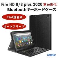FireHD82020キーボードケースカバーTiMOVOFireHD88plus2020第10世代ブルートゥースキーボードカバー着脱式オートスリープスタンド多角度PUレザー耐久性BluetoothワイヤレスキーボードカバーPCバックカバーブルートゥースキーボードカバーケース