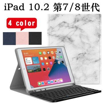 iPad 7 8 キーボード ケース キーボードケース カバー 10.2 第8世代 2020 7世代 2019 iPad 10.2インチ カバー Bluetoothキーボード ケース ブルートゥースキーボード付き 取り外し可能 iPad 10.2 ケース Bluetoothキーボードケース スタンド機能(A2270、A2428、A2429、A2430)