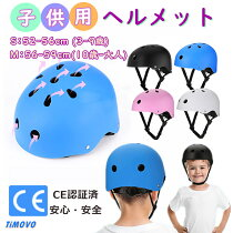 子供用ヘルメットヘルメット自転車ヘルメットキッズ/大人兼用バランスバイク/キックボード用サイズ調整可能軽量通気性耐衝撃