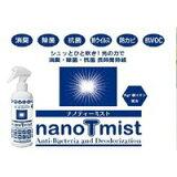 除菌 抗菌 消毒 スプレー nanoTmist 200 ナノティーミスト OC-PAL200 消臭・除菌・抗ウイルス・防カビ 剤 光触媒技術で消臭 銀イオン配合 効果 持続 長持ち