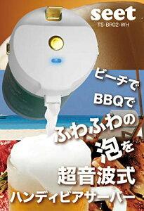 TEES/seet 超音波式 ハンディ ビールサーバー ビアサーバー 泡立て 缶ビール用 極細泡 クリーミー泡 プレゼント ピクニック オンライン飲み会 TS-BR02 ホワイト