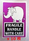 目立って可愛い、アメリカのシール FRAGILE HANDLE WITH CARE(こわれもの、取扱い注意)パープル(10枚)