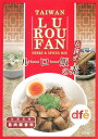 台湾料理の素 - ルーロー飯(魯肉飯)の素【dfe】 / あす楽