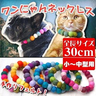 [30 釐米] ★ 狗項圈和貓鋌 ★ 手工感覺 ! 一個在貓我狗貓項鍊手工製作彩色皮革狗狗貓貓