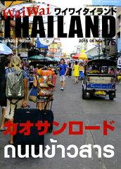 ■タイ語と日本語を同時に掲載した月刊誌印刷物【インドとアジアの印刷物】雑誌,ワイワイタイラ...