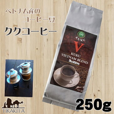 ベトナム コーヒー ベトナムブレンド 250g 【KUKU】 / ベトナム料理 ベトナムコーヒー レビューでタイカレープレゼント あす楽