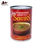 インディアン ダル レンティル スープ 缶詰 Curried Lentil Soup 【Amy's Kitchen】 / ALISHAN オーガニック Amy's Kitchen(エイミーズキッチン) BBQ 食品 エスニック アジアン アジアン食品 エスニック食材