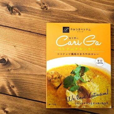 ベトナムチキンカレー カリガー Cari Ga 【P4】 / ベトナム料理 レトルト スパイス あす楽