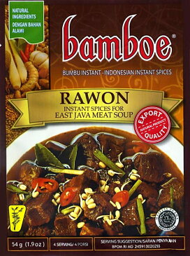 インドネシア インドネシア料理 ラウォンの素 RAWON 【bamboe】 bamboe(バンブー) ハラル HALAL Halal はらる / あす楽