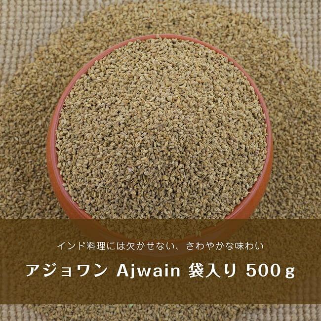 アジョワン Ajwain 袋入り / UTTAM インド スパイス カレー アジアン食品 エスニック食材