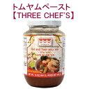 トムヤム ペースト 瓶 Lサイズ 454g 【THREE CHEF'S】 / タイ料理 料理の素 トムヤムペースト レビューでタイカレープレゼント ..